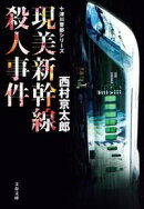 現美新幹線殺人事件 十津川警部シリーズ