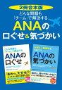 【2冊合本版】どんな問題も「チーム」で解決する ANAの口ぐせ&気づかい【電子書籍】[ ANAビジネスソリューション ]