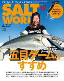 SALT WORLD 2019年12月号 Vol.139【電子書籍】