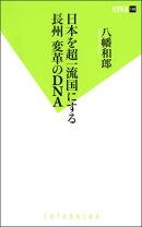 日本を超一流国にする 長州 変革のDNA