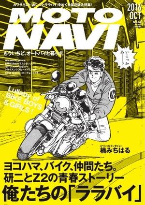 MOTO NAVI(モトナビ) NO.84 2016 OctoberNO.84 2016 October【電子書籍】
