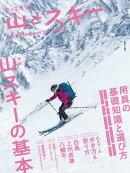 山とスキー 2019