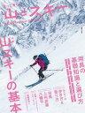 山とスキー 2019【電子書籍】[ 山と溪谷社=編 ]