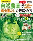 有機・無農薬 安心・安全!自然農薬で病虫害なしの野菜づくり