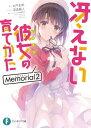 冴えない彼女の育てかた Memorial2【電子書籍】[ 丸戸 史明 ]