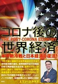 コロナ後の世界経済 米中新冷戦と日本経済の復活!【電子書籍】[ エミン・ユルマズ ]