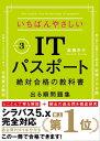 【令和3年度】 いちばんやさしいITパスポート 絶対合格の教科書+出る順問題集 (新試験シラバス5.0完全対応)【…