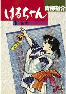 はるちゃん(3)