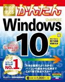 今すぐ使えるかんたん Windows10
