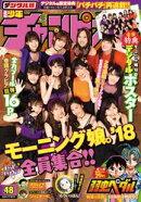 週刊少年チャンピオン2018年48号