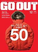 GO OUT 2013年12月号 Vol.50