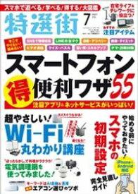 特選街 2020年7月号【電子書籍】