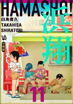 浜翔 HAMASHO! 分冊版11