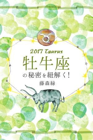 2017年の牡牛座の秘密を紐解く!【電子書籍】[ 藤森緑 ]
