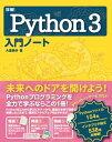 詳細!Python 3 入門ノート【電子書籍】[ 大重美幸 ]