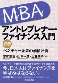 MBA/アントレプレナー・ファイナンス入門【電子書籍】