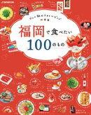 福岡で食べたい100のもの