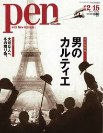 Pen 2013年 12/15号2013年 12/15号【電子書籍】