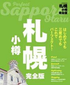 札幌 小樽 完全版【電子書籍】