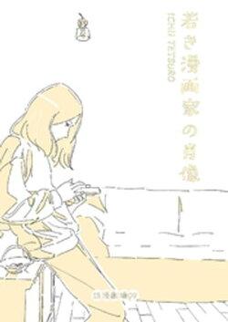 浪漫劇場09 若き漫画家の肖像