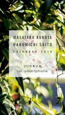 窪田正孝×写真家・齋藤陽道 カレンダー2019.4 for smartphone