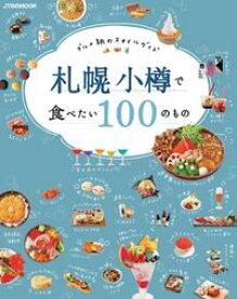 札幌 小樽で食べたい100のもの【電子書籍】