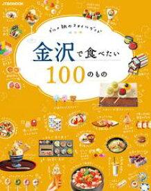 金沢で食べたい100のもの【電子書籍】