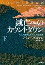 滅亡へのカウントダウン(下)【電子書籍】[ アラン・ワイズマン ]