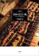 日本のすごい味ーおいしさは進化するー