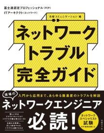 ネットワークトラブル完全ガイド【電子書籍】[ 富士通認定プロフェッショナル(FCP) ]