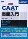図解 CAAT実践入門【電子書籍】[ あずさ監査法人 ]