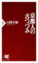 京都人の舌つづみ