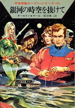 宇宙英雄ローダン・シリーズ 電子書籍版15 銀河の時空を抜け