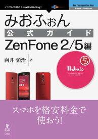 みおふぉん公式ガイド ZenFone 2/5編【電子書籍】[ 株式会社インターネットイニシアティブ ]