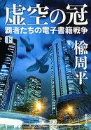 虚空の冠(下)ー覇者たちの電子書籍戦争ー(新潮文庫)