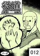 web漫画 『従道』 012