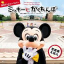 TOKYO Disney RESORT Photography Project Imagining the Magic for Kids 東京ディズニーランドで ミッキーと かくれんぼ【電子書籍】[