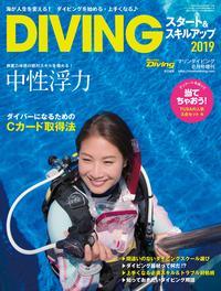 DIVINGスタート&スキルアップ2019(2018年8月号)【電子書籍】[ マリンダイビング編集部 ]