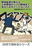 野球監督が教える、少年野球からプロ野球まで見るべきポイントはこれだ!先生が教えるシリーズ(7)