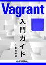 Vagrant入門ガイド【電子書籍】[ 新原雅司 ]