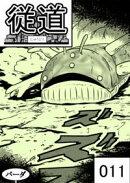 web漫画 『従道』 011
