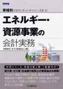 【業種別アカウンティングシリーズII】7 エネルギー・資源事業の会計実務