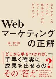 Webマーケティングの正解 〜ほんの少しのコストで成功をつかむルールとテクニック【電子書籍】[ 西俊明 ]