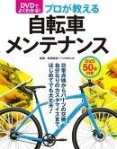 DVDでよく分かる!プロが教える自転車メンテナンス【CD無しバージョン】