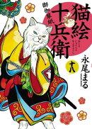 猫絵十兵衛御伽草紙