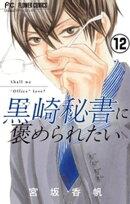 黒崎秘書に褒められたい【マイクロ】(12)