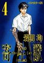 寄生獣 フルカラー版4巻【電子書籍】[ 岩明均 ]
