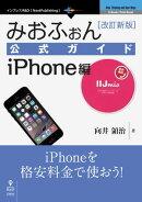 みおふぉん公式ガイド iPhone編 改訂新版