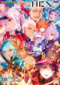 Fate/Grand Order コミックアンソロジー THE NEXT(3)【電子書籍】[ rioka ]
