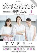 恋する母たち(1)【期間限定 無料お試し版】